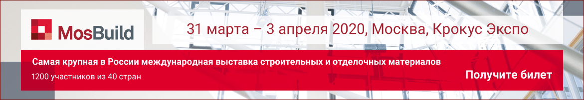 https://www.mosbuild.com/Rus/get-e-ticket?utm_source=alitinform.ru&utm_medium=Media&utm_campaign=barter&promo=mbw20iOILM