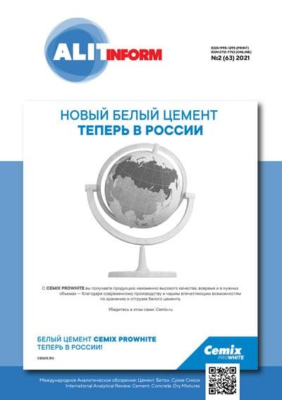 [:ru]ALITinform №2 (63) 2021[:]